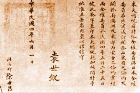 May 25 – China agrees to the Twenty-One Demands of the Japanese.These demands would greatly extend Japanese control of Manchuria and of the Chinese economy.