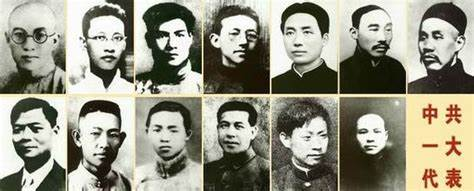 July 1 - The Communist Party of China (CPC) is founded.